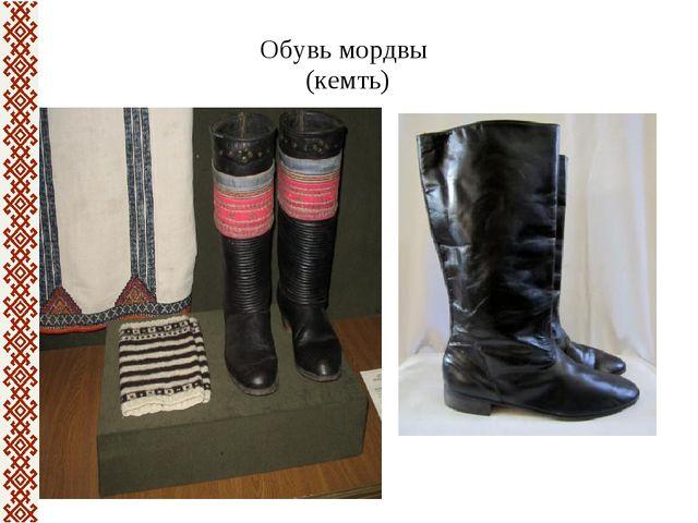 Обувь мордвы (кемть)