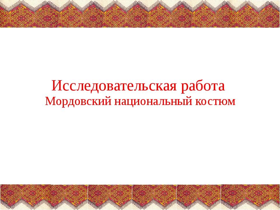 Исследовательская работа Мордовский национальный костюм