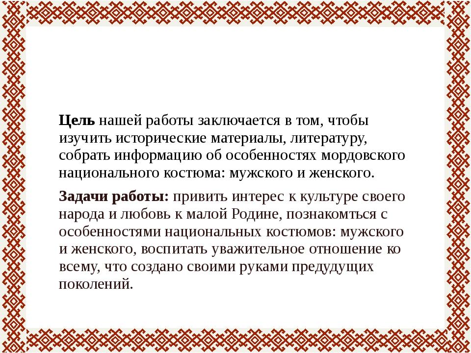 Цель нашей работы заключается в том, чтобы изучить исторические материалы, л...
