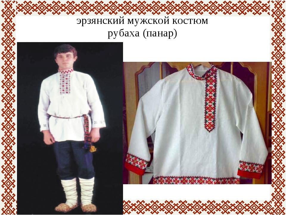 эрзянский мужской костюм рубаха (панар)