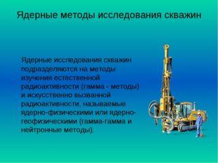 Ядерные методы исследования скважин Ядерные исследования скважин подразделяю