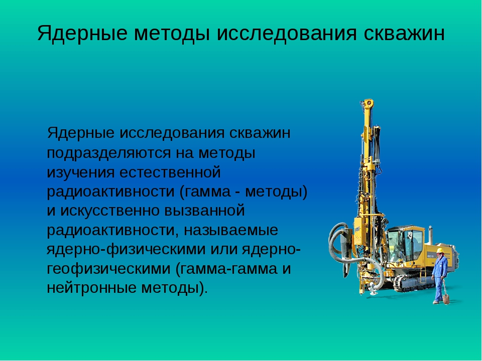 Ядерные методы исследования скважин Ядерные исследования скважин подразделяю...