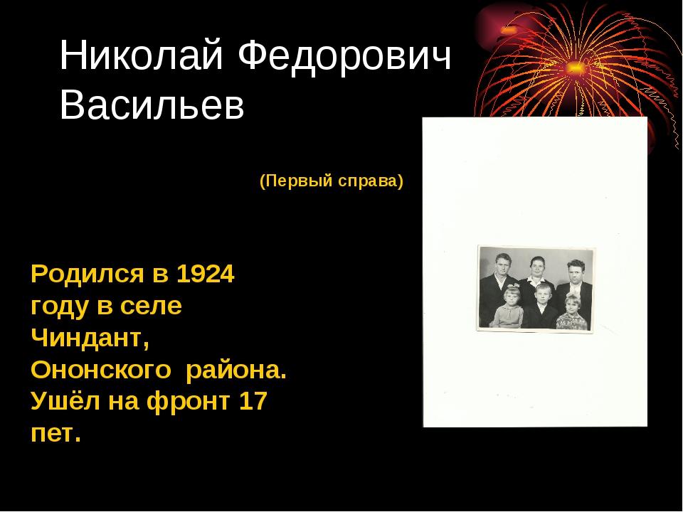Николай Федорович Васильев Родился в 1924 году в селе Чиндант, Ононского райо...