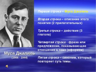 Муса Джалиль (1906 - 1944) Первая строка – Муса Джалиль Вторая строка – описа