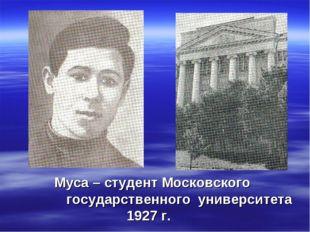 Муса – студент Московского государственного университета 1927 г.