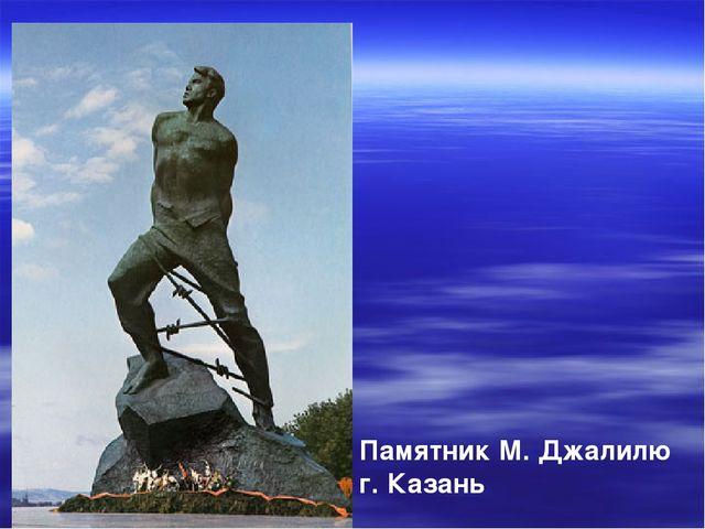 Памятник М. Джалилю г. Казань
