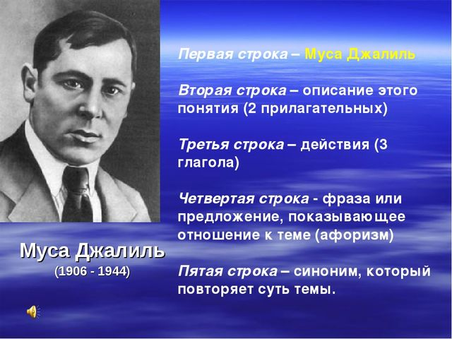 Муса Джалиль (1906 - 1944) Первая строка – Муса Джалиль Вторая строка – описа...