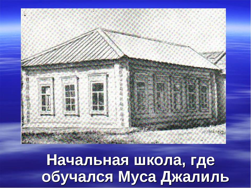 Начальная школа, где обучался Муса Джалиль