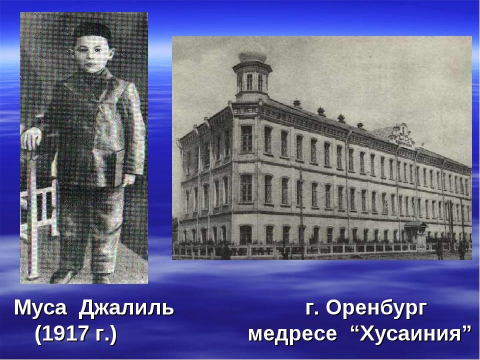 """Муса Джалиль г. Оренбург (1917 г.) медресе """"Хусаиния"""""""