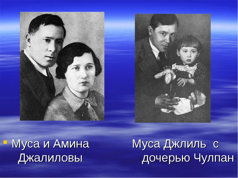 Муса и Амина Муса Джлиль с Джалиловы дочерью Чулпан