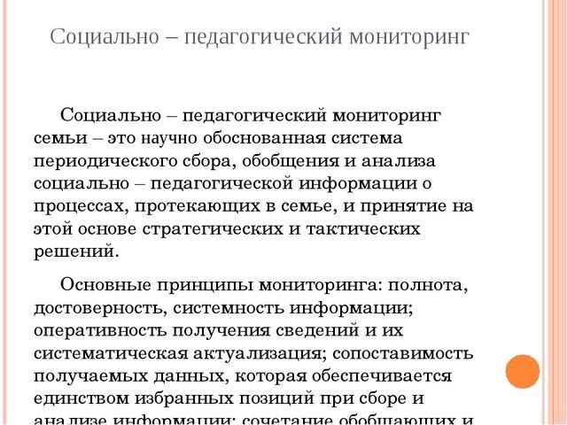 Социально – педагогический мониторинг Социально – педагогический мониторинг с...