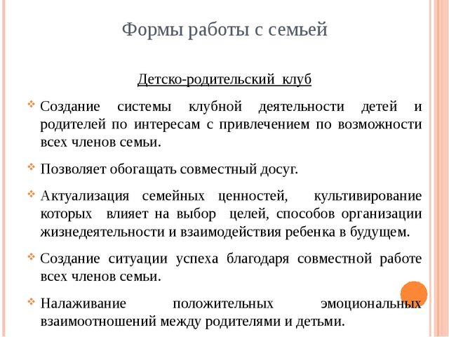 Формы работы с семьей Детско-родительский клуб Создание системы клубной деяте...