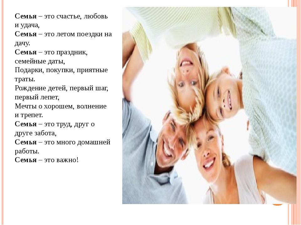 Семья – это счастье, любовь и удача, Семья – это летом поездки на дачу. Семья...