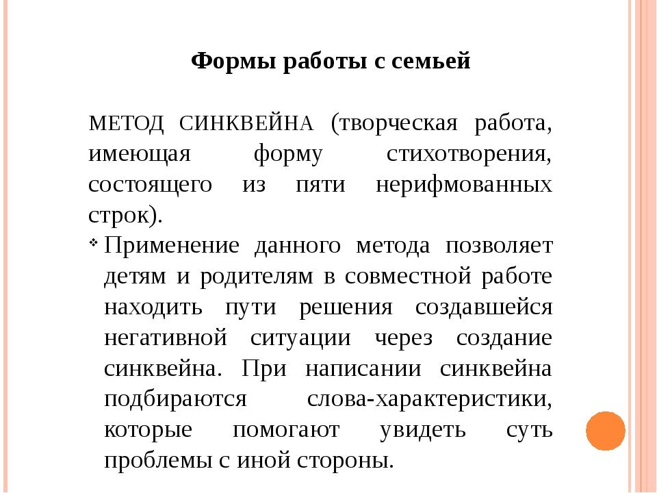 МЕТОД СИНКВЕЙНА (творческая работа, имеющая форму стихотворения, состоящего и...