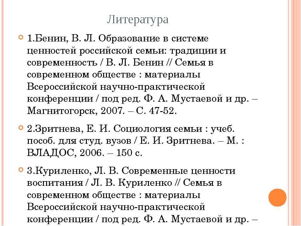 Литература 1.Бенин, В. Л. Образование в системе ценностей российской семьи: т...