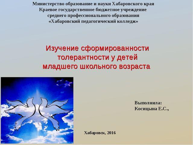 Министерство образование и науки Хабаровского края Краевое государственное бю...