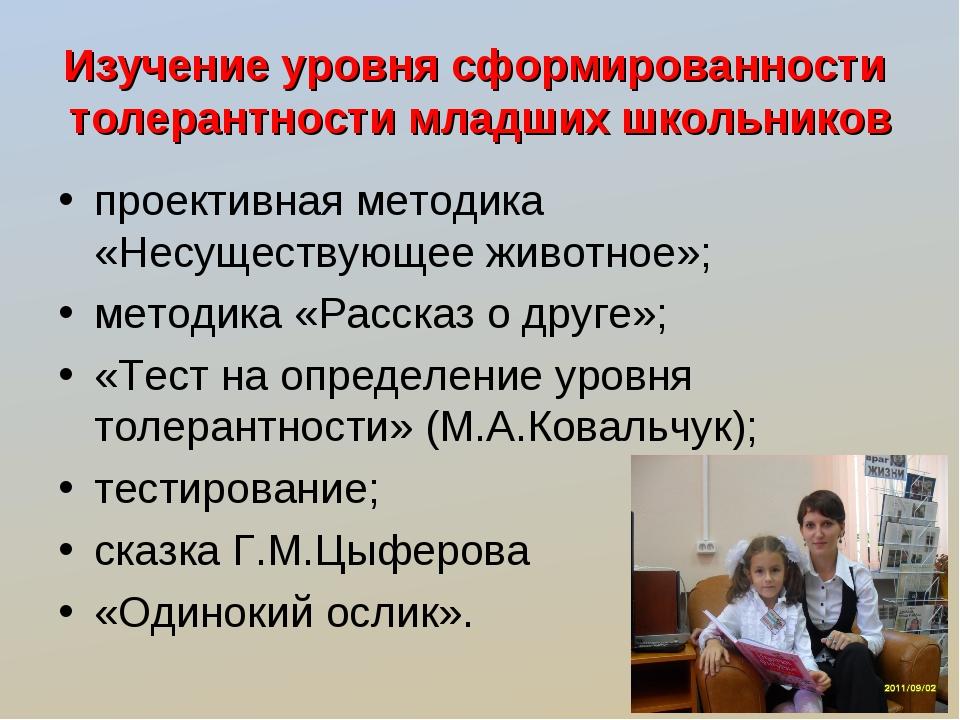 Изучение уровня сформированности толерантности младших школьников проективная...