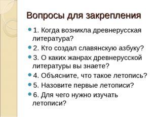 1. Когда возникла древнерусская литература? 2. Кто создал славянскую азбуку?