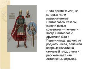 В это время земли, на которых жили разгромленные Святославом хазары, занял