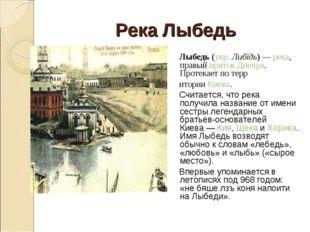 Река Лыбедь Лыбедь(укр.Либідь)—река, правыйпритокДнепра. Протекает по т
