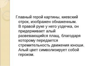 Главный герой картины, киевский отрок, изображен обнаженным. Вправой руке у