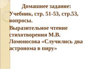 Домашнее задание: Учебник, стр. 51-53, стр.53, вопросы. Выразительное чтение