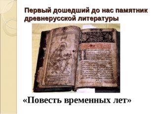 Первый дошедший до нас памятник древнерусской литературы «Повесть временных л