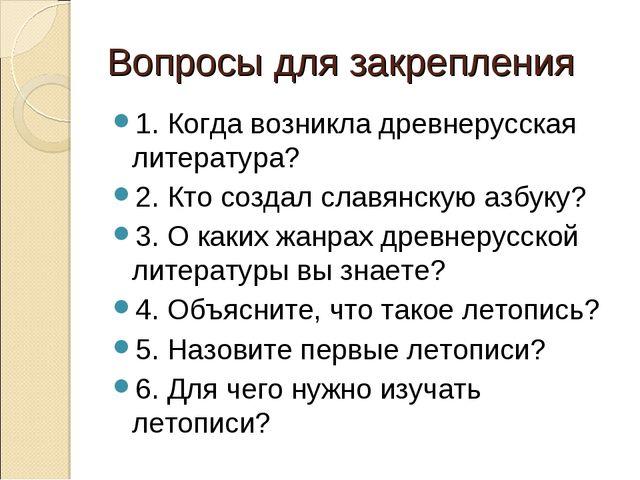 1. Когда возникла древнерусская литература? 2. Кто создал славянскую азбуку?...
