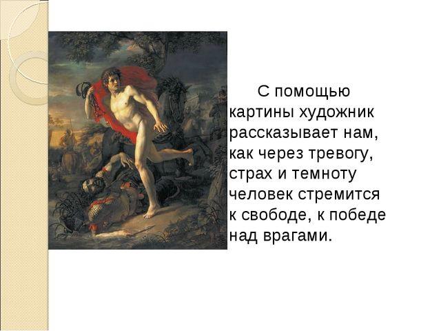 С помощью картины художник рассказывает нам, как через тревогу, страх и...
