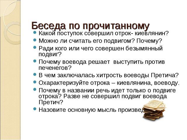 Беседа по прочитанному Какой поступок совершил отрок- киевлянин? Можно ли сч...