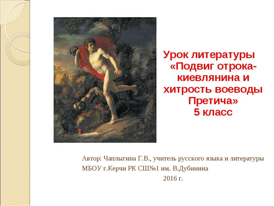 Урок литературы «Подвиг отрока-киевлянина и хитрость воеводы Претича» 5 клас...