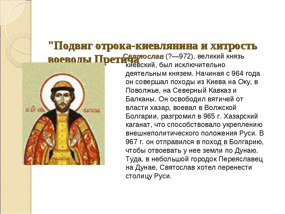 """""""Подвиг отрока-киевлянина и хитрость воеводы Претича"""" Святослав (?—972), вел..."""