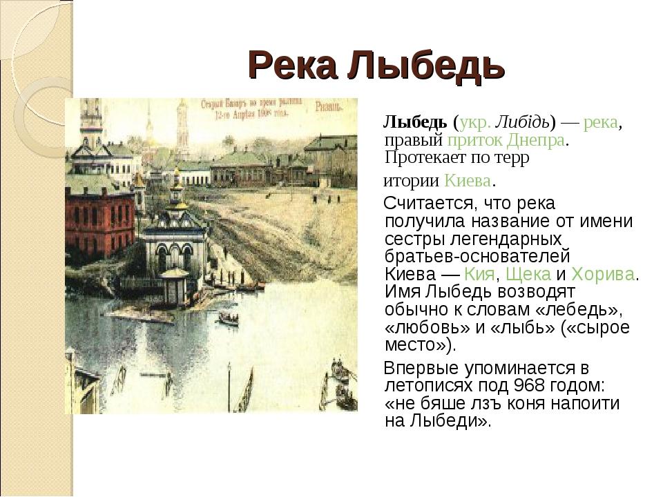 Река Лыбедь Лыбедь(укр.Либідь)—река, правыйпритокДнепра. Протекает по т...