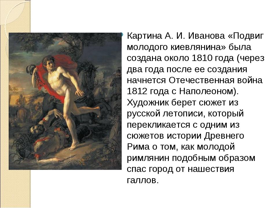 Картина А.И.Иванова «Подвиг молодого киевлянина» была создана около 1810 го...