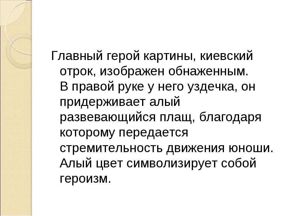 Главный герой картины, киевский отрок, изображен обнаженным. Вправой руке у...