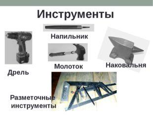 Инструменты Дрель Разметочные инструменты Молоток Наковальня Напильник