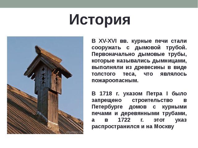 История В XV-XVI вв. курные печи стали сооружать с дымовой трубой. Первонача...