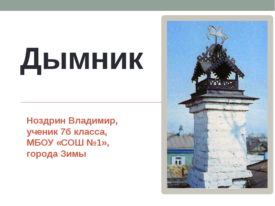 Ноздрин Владимир, ученик 7б класса, МБОУ «СОШ №1», города Зимы Дымник