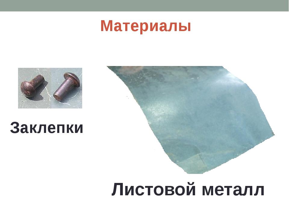Материалы Листовой металл Заклепки