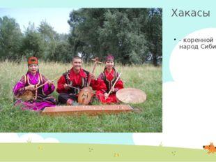 Хакасы - коренной народ Сибири ‹#›