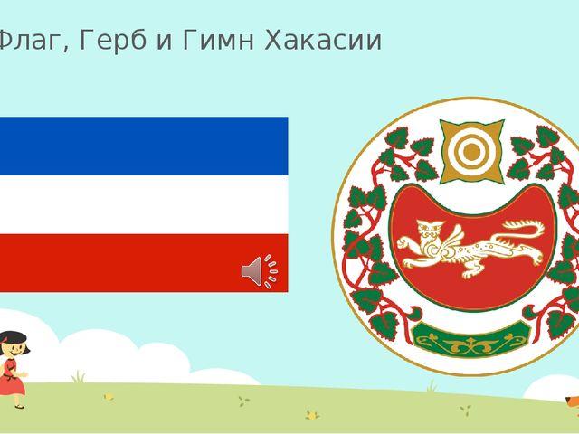 Флаг, Герб и Гимн Хакасии ‹#›