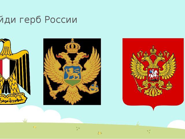 Найди герб России ‹#›