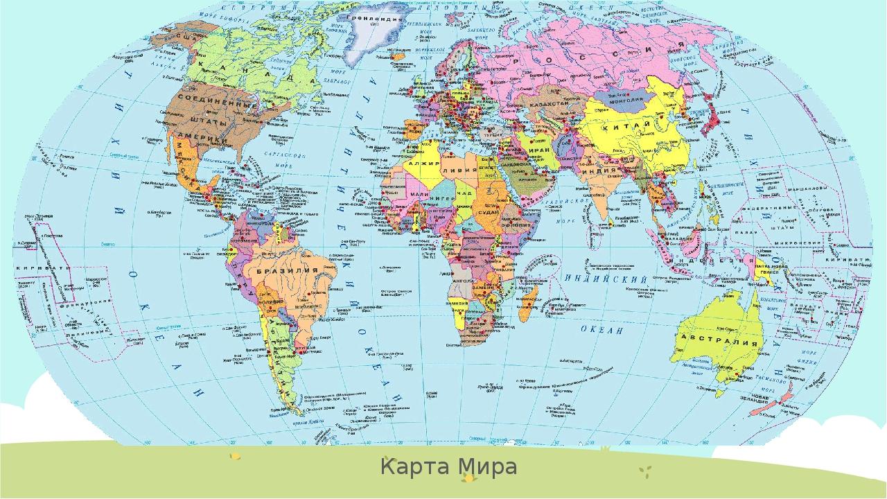 Карта Мира ‹#›