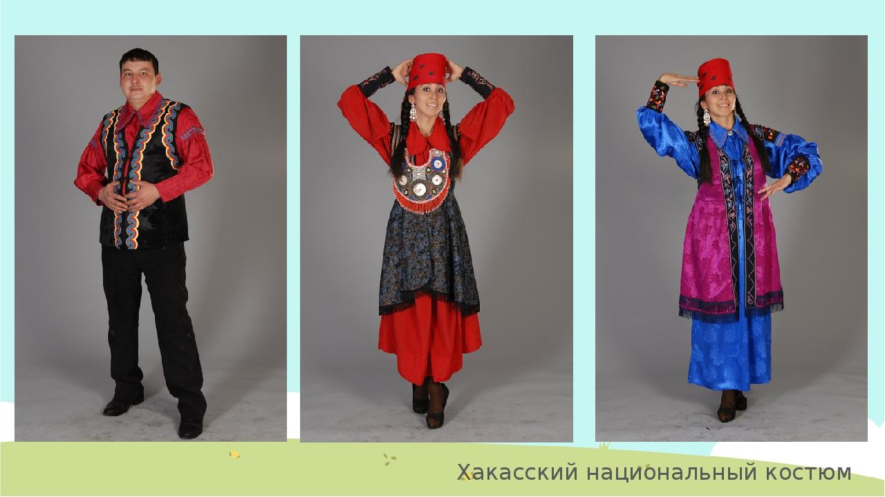Хакасский национальный костюм