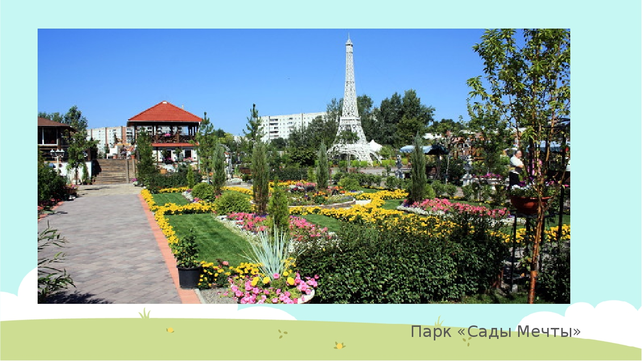 Парк «Сады Мечты»
