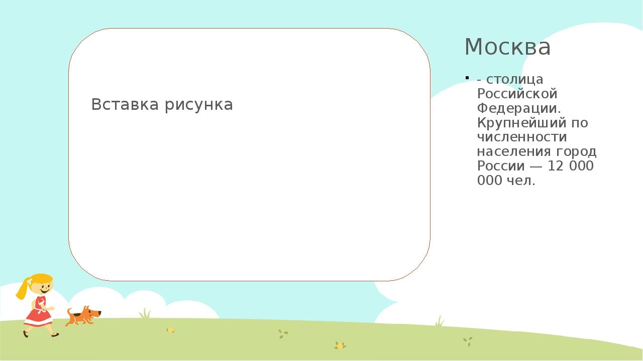 Москва - столица Российской Федерации. Крупнейший по численности населения го...