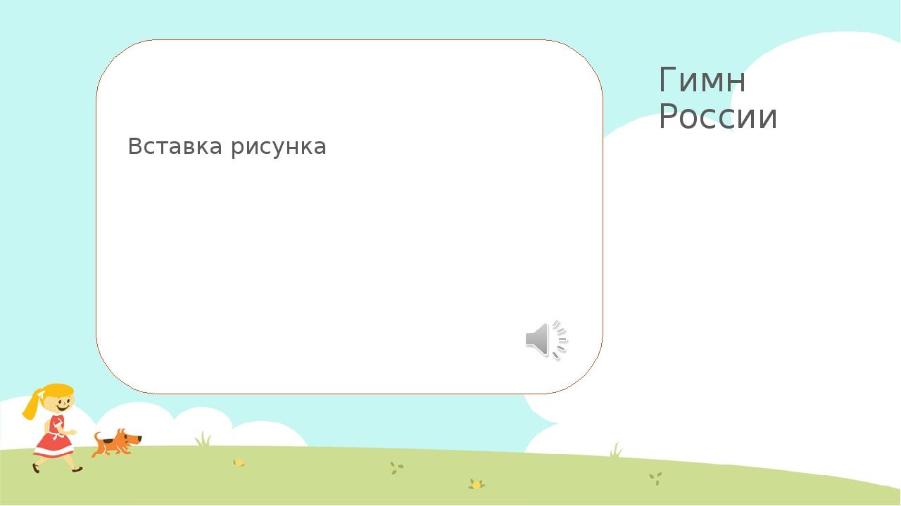 Гимн России ‹#›