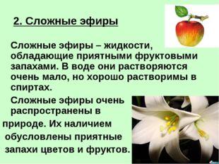 2. Сложные эфиры Сложные эфиры – жидкости, обладающие приятными фруктовыми з
