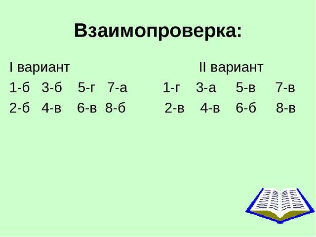 Взаимопроверка: I вариант                 II вариант 1-б  3-...
