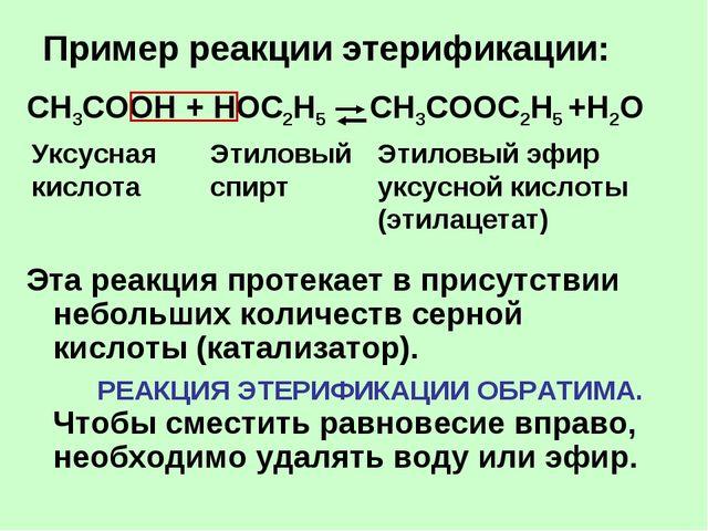 Пример реакции этерификации: CH3COOH + НОС2Н5 CH3COOС2Н5 +H2O  Эта реакция п...
